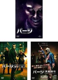パージ(3枚セット)1、アナーキー、大統領令【全巻 洋画 ホラー 中古 DVD】レンタル落ち