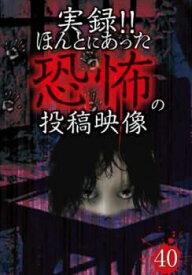 実録!!ほんとにあった恐怖の投稿映像 40【邦画 ホラー 中古 DVD】メール便可