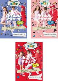 トゥルルさまぁ〜ず ベスト(3枚セット)1、2、3【全巻 お笑い 中古 DVD】 レンタル落ち