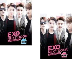 EXO NEXT DOOR 私のお隣さんはEXO(2枚セット)前編、後編 字幕のみ【全巻セット 洋画 韓国 中古 DVD】メール便可 レンタル落ち