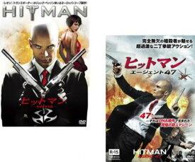 ヒットマン(2枚セット) 完全無修正版 + エージェント47【全巻 洋画 中古 DVD】メール便可 レンタル落ち