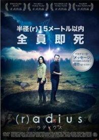 (r)adius ラディウス【洋画 ホラー 中古 DVD】メール便可 レンタル落ち