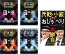 兵動・小籔おしゃべり一本勝負 5枚セット 壱、弐、参、四、LIVE【全巻 お笑い 中古 DVD】レンタル落ち