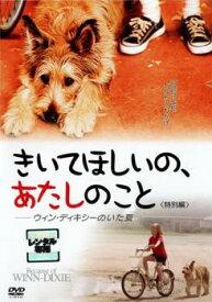 きいてほしいの、あたしのこと ウィン・ディキシーのいた夏【洋画 中古 DVD】メール便可 レンタル落ち