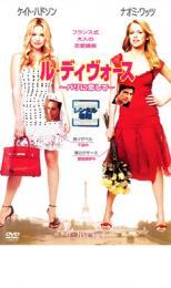 【中古】DVD▼ル・ディヴォース パリに恋して▽レンタル落ち
