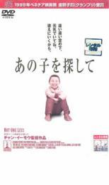 【中古】DVD▼あの子を探して▽レンタル落ち