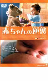 赤ちゃんの逆襲【洋画 中古 DVD】メール便可 レンタル落ち