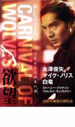 CARNIVAL OF WOLVES 狼たちのカーニバル【邦画 中古 DVD】メール便可 レンタル落ち