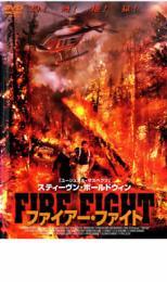 ファイアー・ファイト【洋画 中古 DVD】メール便可 レンタル落ち