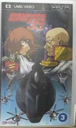 新品DVD▼サブマリン スーパー99 Vol3 SUBMARINE SUPER 99(UMDーVideo)