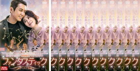 ファンタスティック 君がくれた奇跡(12枚セット)第1話〜第23話 最終 字幕のみ【全巻セット 洋画 韓国 中古 DVD】レンタル落ち