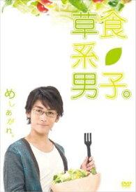 草食系男子。【邦画 中古 DVD】メール便可 レンタル落ち