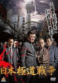 日本極道戦争【邦画 中古 DVD】メール便可 レンタル落ち