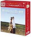 ありがとうございます DVD-BOX シンプルBOX 5,000円シリーズ 6枚組【洋画 韓国 新古 DVD】送料無料 セル専用