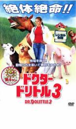 ドクター ドリトル 3【洋画 中古 DVD】メール便可 レンタル落ち