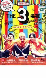 THE3名様 夏はやっぱり祭っしょ!!【邦画 中古 DVD】メール便可 レンタル落ち