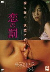 【タイムセール】恋の罰【洋画 韓国 中古 DVD】メール便可 レンタル落ち