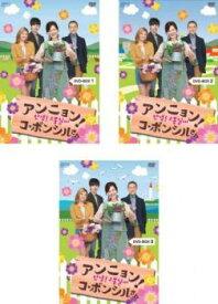 アンニョン!コ・ボンシルさん 3BOXセット 1、2、3 字幕のみ【洋画 韓国 新品 DVD】 セル専用