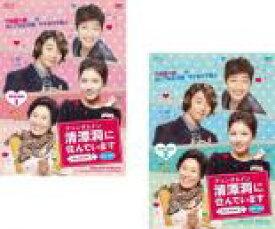 清潭洞 チョンダムドン に住んでいます the drama(2BOXセット)1、2 字幕のみ【洋画 韓国 新品 DVD】 セル専用