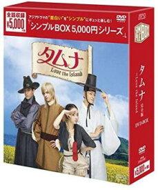 タムナ Love the Island 完全版 DVD-BOX シンプルBOX 5,000円シリーズ 8枚組 字幕のみ【洋画 韓国 新品 DVD】 セル専用