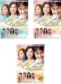 ハッピーエンディング(3BOXセット)1、2、3【洋画 韓国 新品 DVD】 セル専用