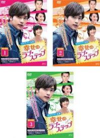 幸せのラブ・ステップ(3BOXセット)1、2、3 字幕のみ【洋画 海外ドラマ 新品 DVD】 セル専用