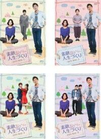 素敵な人生づくり(4BOXセット)1、2、3、4 字幕のみ【洋画 韓国 新品 DVD】 セル専用