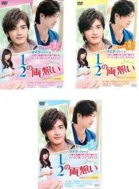 1/2の両想い Spring Love 台湾オリジナル放送版 3BOXセット 1、2、3 字幕のみ【洋画 海外ドラマ 新品 DVD】 セル専用