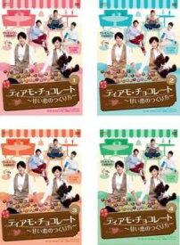 ティアモ・チョコレート 甘い恋のつくり方(4BOXセット)1、2、3、4 字幕のみ【洋画 海外ドラマ 新品 DVD】 セル専用