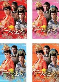 二人の王女 4BOXセット 1、2、3、4 字幕のみ【洋画 海外ドラマ 新品 DVD】 セル専用