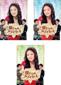 僕たちのプリンセス(3BOXセット)1、2、3 字幕のみ【洋画 海外ドラマ 新品 DVD】 セル専用