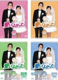 愛してよかった(4BOXセット)1、2、3、4 字幕のみ【洋画 韓国 新品 DVD】セル専用