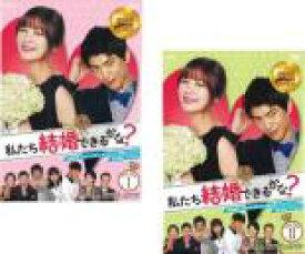 私たち結婚できるかな?(2BOXセット)1、2【洋画 韓国 新品 DVD】 セル専用