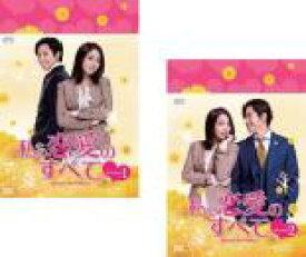 私の恋愛のすべて(2BOXセット)1、2【洋画 韓国 新品 DVD】 セル専用