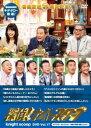 探偵!ナイトスクープ DVD 17 キダ・タロー セレクション 沖縄から徳島に漂着したカメラ【趣味、実用 中古 DVD】メール…