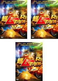 超ムーの世界R4(3枚セット)1、2、3【全巻 趣味、実用 中古 DVD】 レンタル落ち
