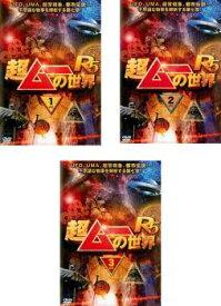 超ムーの世界R5(3枚セット)1、2、3【全巻 趣味、実用 中古 DVD】 レンタル落ち