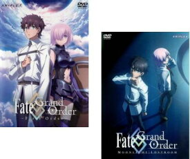 Fate Grand Order 2枚セット First Order、MOONLIGHT LOSTROOM【全巻 アニメ 中古 DVD】送料無料 メール便可 レンタル落ち