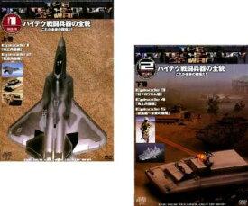 ハイテク戦闘兵器の全貌 これが未来の戦場だ!(2枚セット)上巻、下巻【全巻セット 趣味、実用 中古 DVD】メール便可 レンタル落ち
