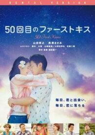 50回目のファーストキス【邦画 中古 DVD】メール便可 レンタル落ち