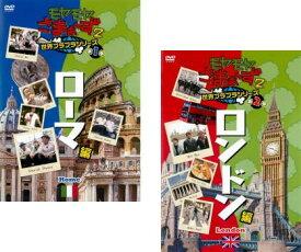 モヤモヤさまぁ〜ず2 世界ブラブラシリーズ (2枚セット)ローマ編、ロンドン編【全巻 お笑い 中古 DVD】 メール便可 レンタル落ち