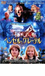 ヘンゼルとグレーテル【洋画 中古 DVD】メール便可 レンタル落ち