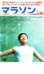 マラソン【洋画 韓国 中古 DVD】メール便可 レンタル落ち
