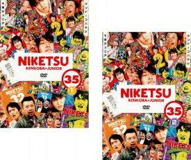 にけつッ!! 35(2枚セット)1、2【全巻 お笑い 中古 DVD】メール便可 レンタル落ち