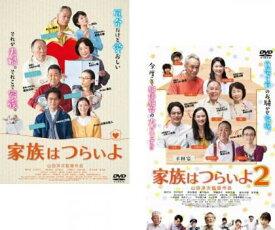 家族はつらいよ(2枚セット)1、2【全巻 邦画 中古 DVD】メール便可 レンタル落ち