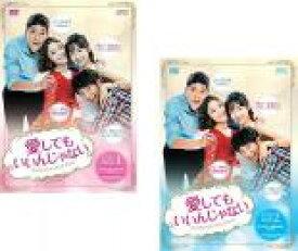 愛してもいいんじゃない (2BOXセット)1、2 字幕のみ【洋画 韓国 新品 DVD】 セル専用