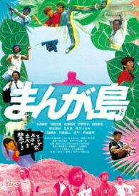 まんが島【邦画 中古 DVD】メール便可 レンタル落ち
