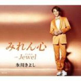 みれん心/Jewel【CD、音楽 新品 CD】メール便可 セル専用