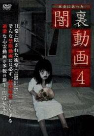 本当にあった闇裏動画 4【邦画 ホラー 中古 DVD】メール便可 レンタル落ち