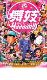 舞妓 Haaaan!!!【邦画 中古 DVD】メール便可 ケース無:: レンタル落ち